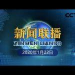 《新闻联播》中央领导同志看望老同志 20200122 | CCTV / CCTV中国中央电视台