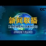 《新闻联播》中共中央国务院举行春节团拜会 习近平发表讲话 20200123 | CCTV / CCTV中国中央电视台
