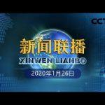 《新闻联播》坚定信心 坚决打赢疫情防控阻击战 20200126 | CCTV / CCTV中国中央电视台