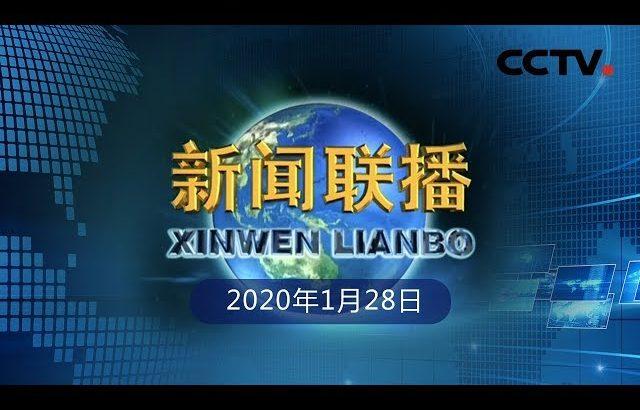 《新闻联播》习近平会见世界卫生组织总干事谭德塞 20200128 | CCTV / CCTV中国中央电视台