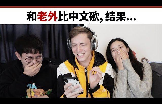 和老外比中文歌, 结果… / Kevin in Shanghai