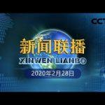 《新闻联播》让党旗在疫情防控斗争第一线高高飘扬 20200228 | CCTV / CCTV中国中央电视台