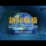 《新闻联播》习近平向非洲联盟第33届首脑会议致贺电 20200209 | CCTV / CCTV中国中央电视台