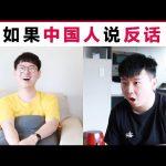 如果中国人说反话 If Chinese Have Reversed Opinions / Kevin in Shanghai