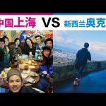 中国上海VS新西兰奥克兰(生活对比) Life in Shanghai VS Auckland / Kevin in Shanghai