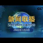 《新闻联播》英雄的城市 英雄的人民 众志成城战疫情 20200301 | CCTV / CCTV中国中央电视台
