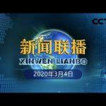 《新闻联播》中共中央政治局常务委员会召开会议 研究当前新冠肺炎疫情防控和稳定经济社会运行重点工作 中共中央总书记习近平主持会议 20200304 | CCTV / CCTV中国中央电视台