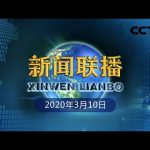 《新闻联播》习近平在湖北省考察新冠肺炎疫情防控工作 20200310 | CCTV / CCTV中国中央电视台