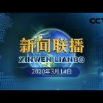 《新闻联播》习近平就韩国发生新冠肺炎疫情向韩国总统致慰问电 20200314   CCTV / CCTV中国中央电视台