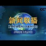 《新闻联播》习近平就法国发生新冠肺炎疫情向法国总统致慰问电 20200321 | CCTV / CCTV中国中央电视台