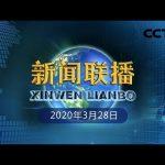 《新闻联播》习近平同沙特国王通电话 20200328 | CCTV / CCTV中国中央电视台