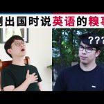 刚出国时说英语的糗事 Funny English Mistakes Chinese Students Make / Kevin in Shanghai