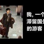 我,一个滞留国外的游客 Me, a tourist stranded abroad / Kevin in Shanghai