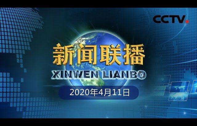 《新闻联播》习近平同委内瑞拉总统通电话 20200411   CCTV / CCTV中国中央电视台
