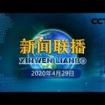 《新闻联播》中共中央政治局常务委员会召开会议 习近平主持 20200429   CCTV / CCTV中国中央电视台
