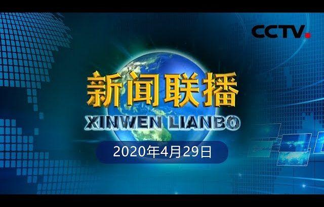 《新闻联播》中共中央政治局常务委员会召开会议 习近平主持 20200429 | CCTV / CCTV中国中央电视台