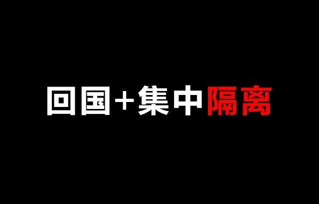 记录回国+集中隔离全过程 Centralized Quarantine Vlog / Kevin in Shanghai