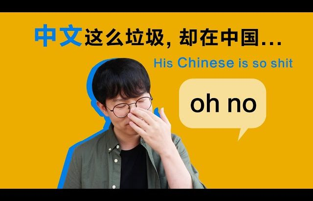 他中文这么垃圾, 却在中国… His Chinese is so s**t / Kevin in Shanghai