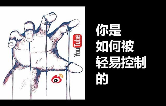 你是如何被轻易操控的 How You're Easily Manipulated / Kevin in Shanghai