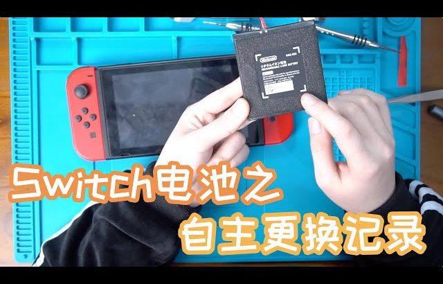 Switch电池电量告急!强行续命!自行拆机更换电池全记录 / TuTu生活志
