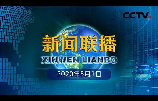 《新闻联播》习近平同捷克总统通电话 20200501 | CCTV / CCTV中国中央电视台