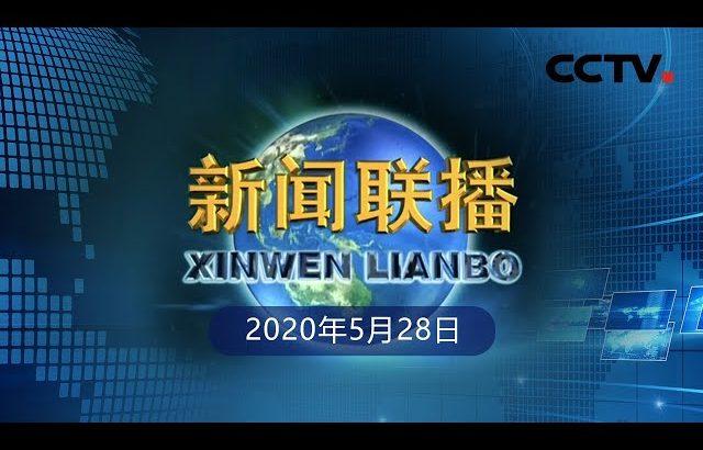 《新闻联播》十三届全国人大三次会议在京闭幕 20200528   CCTV / CCTV中国中央电视台