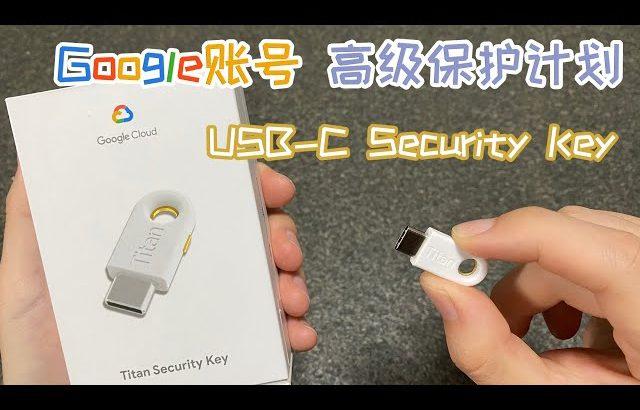 遭遇了方式未知的黑客袭击之后  安全考虑我入手了Google安全密钥 / TuTu生活志