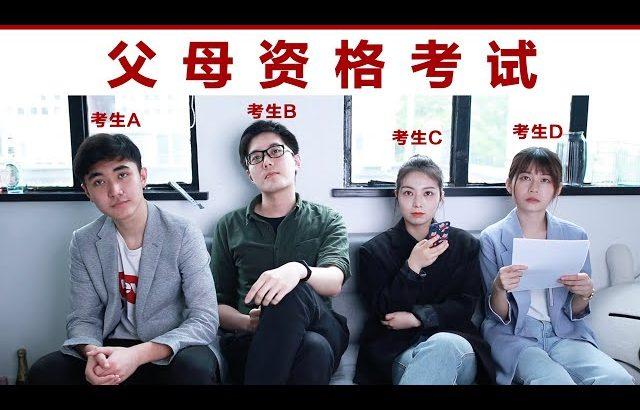 假如做父母需要考试, 没考过就…If There's a Parenting Exam / Kevin in Shanghai