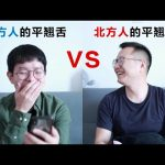 南方人的平翘舌VS北方人的平翘舌 Pronouncing Tricky words in Mandarin(Northerner VS Southerner) / Kevin in Shanghai