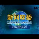 《新闻联播》习近平同法国总统通电话 20200606 | CCTV / CCTV中国中央电视台
