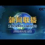 《新闻联播》习近平同菲律宾总统通电话 20200612 | CCTV / CCTV中国中央电视台
