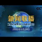 《新闻联播》中共中央政治局召开会议 审议《中国共产党军队党的建设条例》和《中国共产党基层组织选举工作条例》 中共中央总书记习近平主持会议 20200629 | CCTV / CCTV中国中央电视台