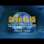 《新闻联播》中共中央总书记 国家主席习近平同蒙古人民党主席 政府总理互致信函 20200704 | CCTV / CCTV中国中央电视台