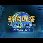 《新闻联播》习近平同阿根廷总统互致信函 20200707 | CCTV / CCTV中国中央电视台