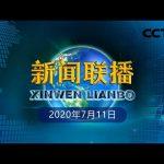 《新闻联播》【让党旗在疫情防控斗争第一线高高飘扬】沧海横流 方显英雄本色 20200711 | CCTV / CCTV中国中央电视台