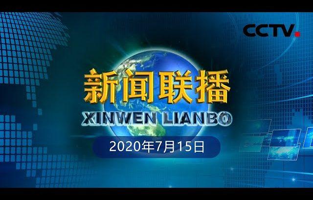 《新闻联播》《求是》杂志发表习近平总书记重要文章《中国共产党领导是中国特色社会主义最本质的特征》 20200715 | CCTV / CCTV中国中央电视台