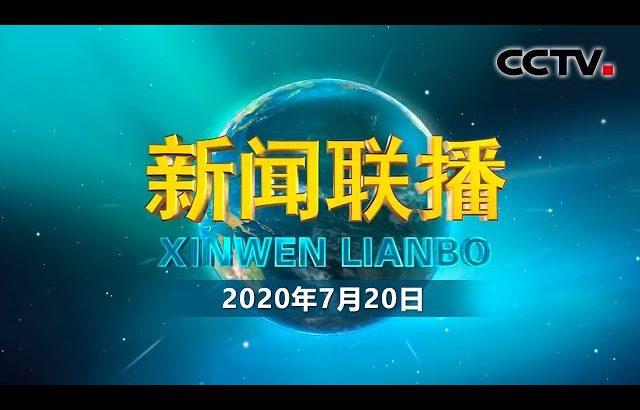 【走向我们的小康生活】博后村的小康路 《新闻联播》20200720 | CCTV / CCTV中国中央电视台