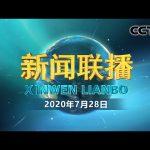习近平在亚洲基础设施投资银行第五届理事会年会视频会议开幕式上致辞 强调亚投行应该成为促进成员共同发展 推动构建人类命运共同体的新平台 | CCTV「新闻联播」20200728 / CCTV中国中央电视台