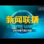 中央军委举行晋升上将军衔仪式 习近平颁发命令状并向晋衔的军官表示祝贺 | CCTV「新闻联播」20200729 / CCTV中国中央电视台
