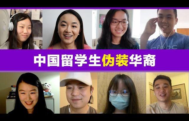 Real VS Fake, 中国留学生伪装华裔! 会被发现吗? (一) / Kevin in Shanghai