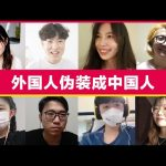 Real VS Fake! 外国人伪装中国人, 会被发现吗? Chinese VS Fake / Kevin in Shanghai