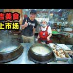 延吉水上市场,凌晨5点开市,朝鲜族美食汤饭,阿星品尝米肠年糕Korean snacks at Yanji Riverside Market, China / 阿星探店Chinese Food Tour