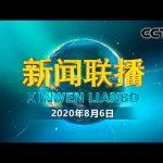 """习近平对""""十四五""""规划编制工作作出重要指示强调  把加强顶层设计和坚持问计于民统一起来  齐心协力把""""十四五""""规划编制好   CCTV「新闻联播」20200806 / CCTV中国中央电视台"""