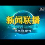 【在习近平新时代中国特色社会主义思想指引下——育新机  开新局】稳全球产业链供应链  推进更高水平开放 | CCTV「新闻联播」20200807 / CCTV中国中央电视台