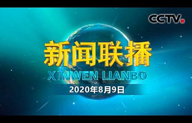 人民至上生命至上 共建共享健康中国 | CCTV「新闻联播」20200809 / CCTV中国中央电视台