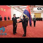举旗帜 明方向 强使命 中共中央总书记、国家主席、中央军委主席习近平亲手将这面旗帜授给了人民警察队伍并致训词 | CCTV「焦点访谈」20200828 / CCTV中国中央电视台