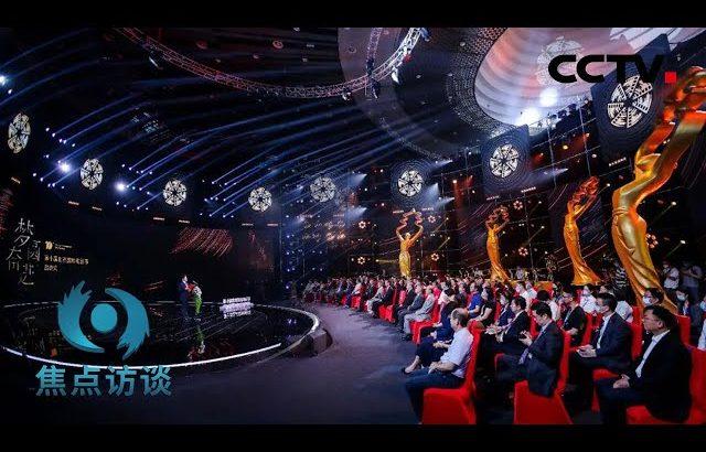 """""""云上""""北影节:将中国故事讲给世界   CCTV「焦点访谈」20200829 / CCTV中国中央电视台"""