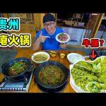 贵州牛瘪火锅,一锅沸腾的牛粪?百草汤气味美妙,阿星吃黔东南美食Guizhou snack Cow Dung Hot Pot in China / 阿星探店Chinese Food Tour