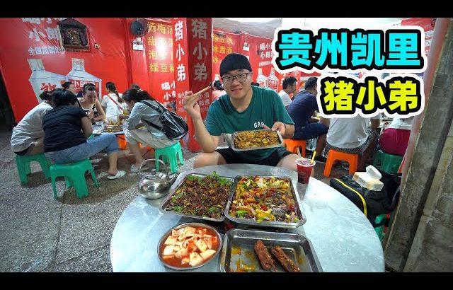 贵州凯里大补美食,爆炒猪小弟,夜市老店人气旺,阿星吃完身体壮Guizhou snacks stir-fried pig brother in China / 阿星探店Chinese Food Tour