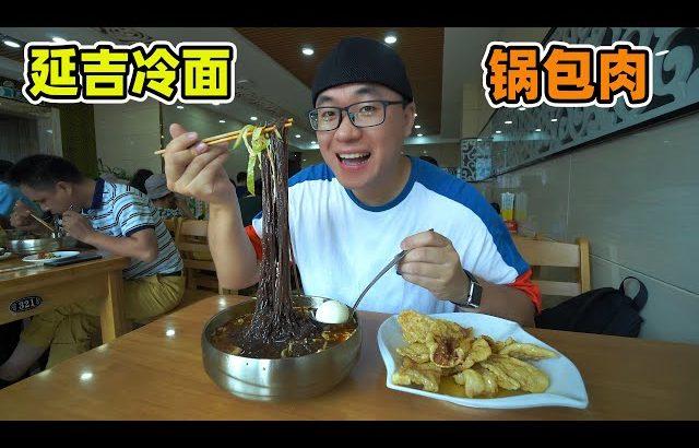 东北延吉大冷面,牛肉汤加冰碴子,锅包肉香酥,阿星吃延边美食Traditional Snack Cold Noodle in Yanji,China / 阿星探店Chinese Food Tour